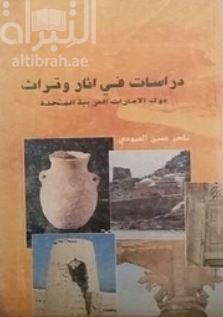 دراسات في آثار وتراث دولة الإمارات العربية المتحدة