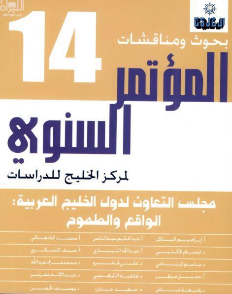 مجلس التعاون لدول الخليج العربية : الواقع والطموح