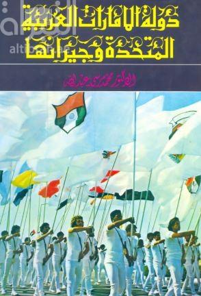 دولة الإمارات العربية المتحدة و جيرانها