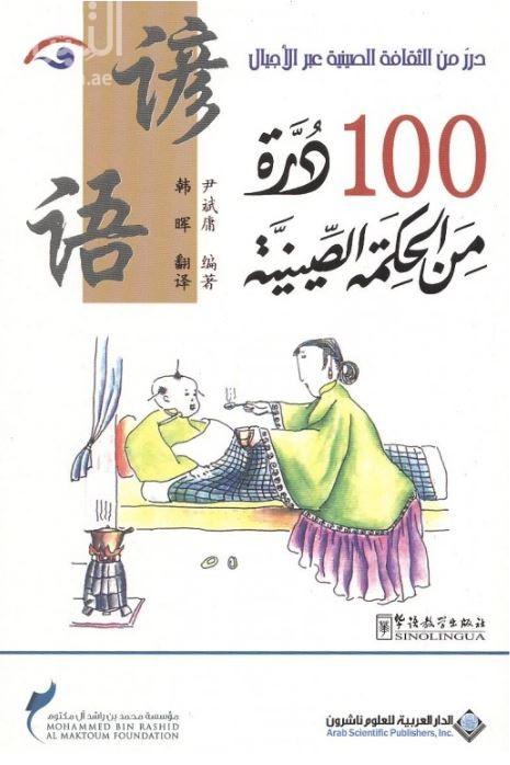 100 درة من الحكمة الصينية