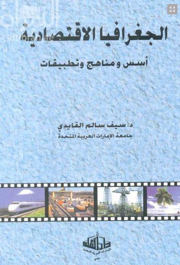 الجغرافيا الإقتصادية : أسس ومناهج وتطبيقات