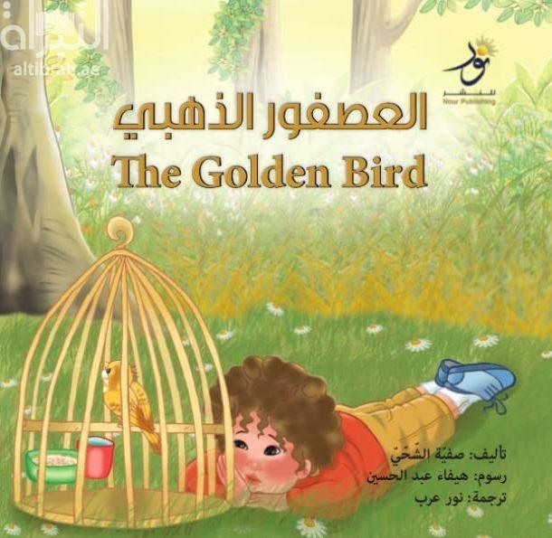 العصفور الذهبي  The Golden Bird