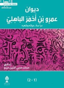 ديوان عمرو بن أحمر الباهلي : دراسة حياته وشعره