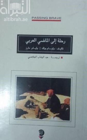 رحلة إلى الماضي العربي