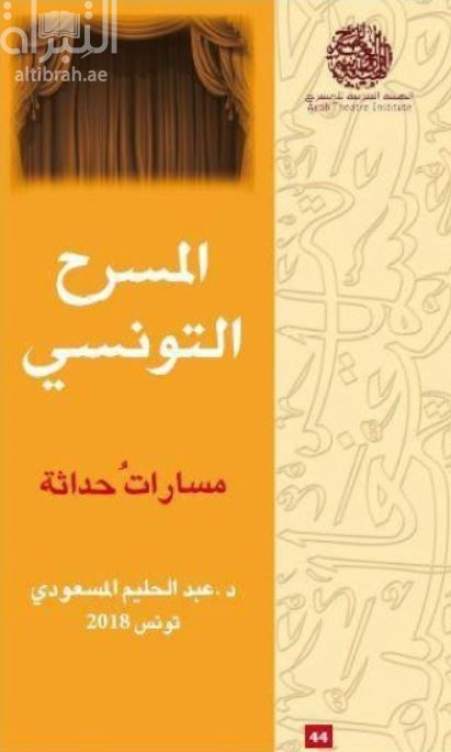 المسرح التونسي : مسارات حداثة