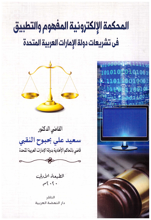المحكمة الإلكترونية المفهوم و التطبيق في تشريعات دولة الإمارات العربية المتحدة