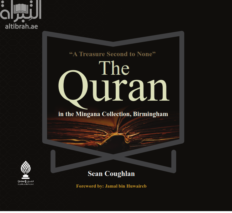 غلاف كتاب The Quran in the mingana collection birmingham