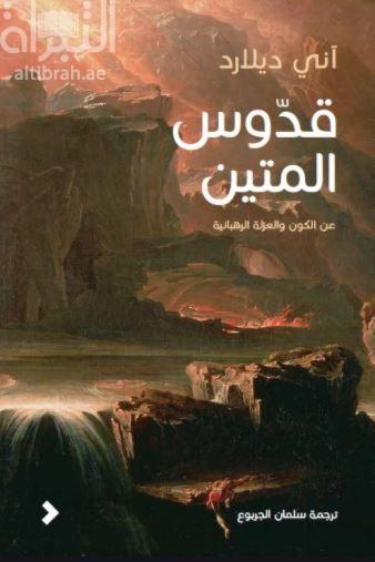 قدوس المتين : عن الكون والعزلة والرهبانية