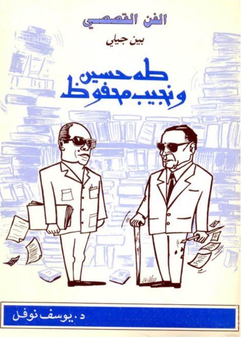 الفن القصصي بين جيلي طه حسين و نجيب محفوظ