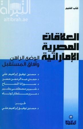 العلاقات المصرية الإماراتية .. الوضع الراهن وآفاق المستقبل