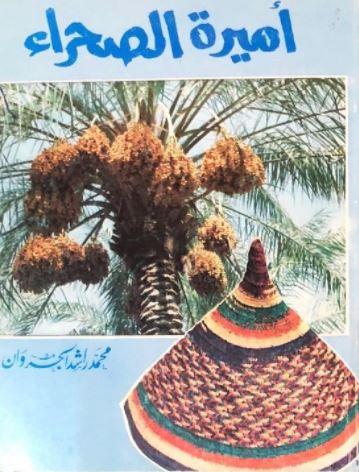 أميرة الصحراء