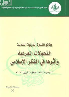 التحولات المعرفية وأثرها في الفكر الإسلامي : وقائع الندوة الدولية السادسة