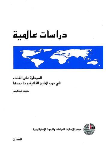السيطرة على الفضاء في حرب الخليج الثانية وما بعدها