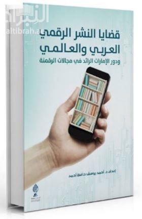 قضايا النشر الرقمي العربي والعالمي ودور الإمارات الرائد في مجالات الرقمنة