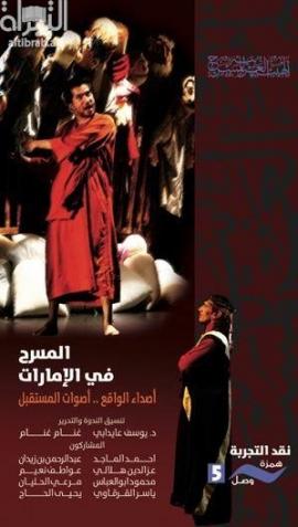 المسرح في الإمارات : أصداء الواقع .. أصوات المستقبل