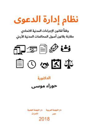 نظام إدارة الدعوى وفقا لقانون الإجراءات المدنية الإتحادي مقارنة بقانون أصول المحاكمات المدنية الأردني