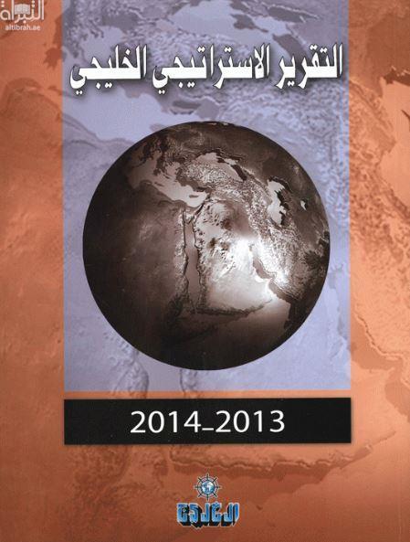 التقرير الإستراتيجي الخليجي 2013 - 2014