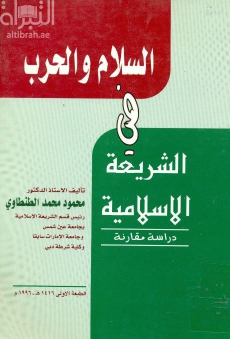 السلام والحرب في الشريعة الإسلامية