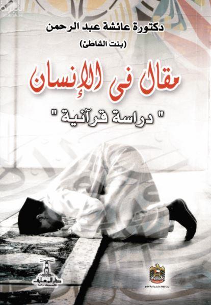 مقال فى الإنسان : دراسة قرآنية
