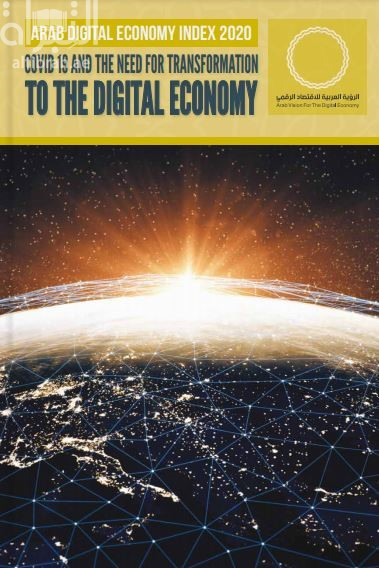 Arab Digital Economy Index 2020 : Covid 19 and the need for Transformation to the Digital Economy