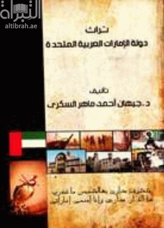 تراث دولة الإمارات العربية المتحدة
