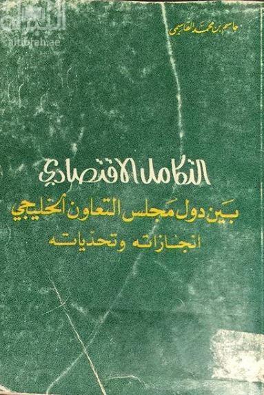 التكامل الإقتصادي بين دول مجلس التعاون الخليجي : إنجازاته وتحدياته