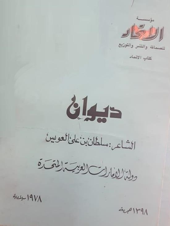ديوان الشاعر سلطان بن علي العويس