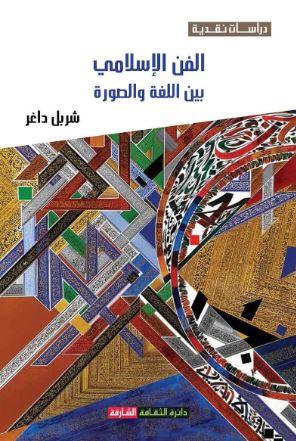 الفن الإسلامي بين اللغة والصورة