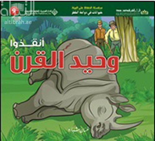 أنقذوا وحيد القرن