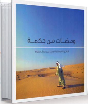 ومضات من حكمة : أقوال وحكم مختارة لمحمد بن راشد آل مكتوم FLASHES OF WISDOM : The Collected Quotes of Mohammed bin Rashid Al Maktoum