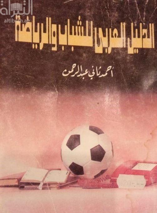 الدليل العربي للشباب والرياضة