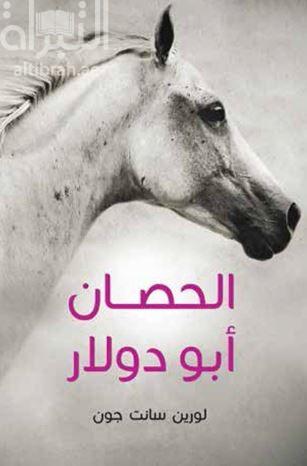 الحصان أبو دولار