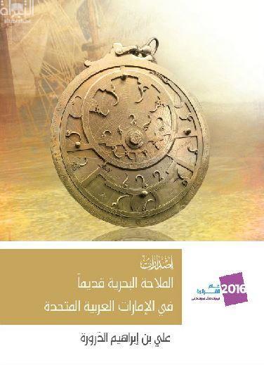 الملاحة البحرية قديماً في الإمارات العربية المتحدة