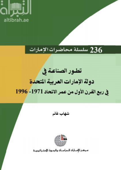تطور الصناعة في دولة الإمارات العربية المتحدة في ربع القرن الأول من عمر الإتحاد 1971 – 1996