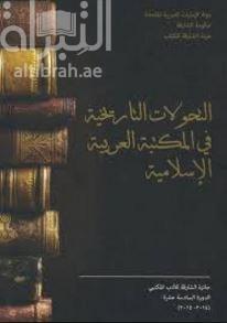 التحولات التاريخية في المكتبة العربية الإسلامية