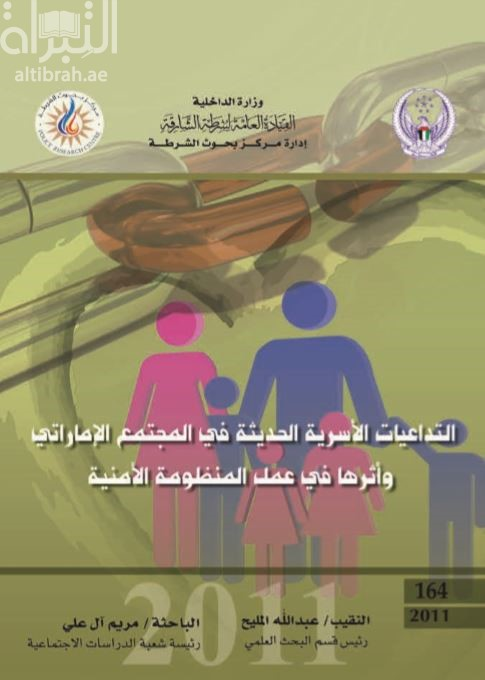 التداعيات الأسرية في المجتمع الإماراتي الحديث وأثرها في عمل المنظومة الأمنية