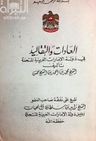العادات والتقاليد في دولة الإمارات العربية المتحدة