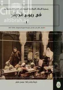 جمهرة الرحلات الجزائرية الحديثة في الفترة الإستعمارية 1830-1962