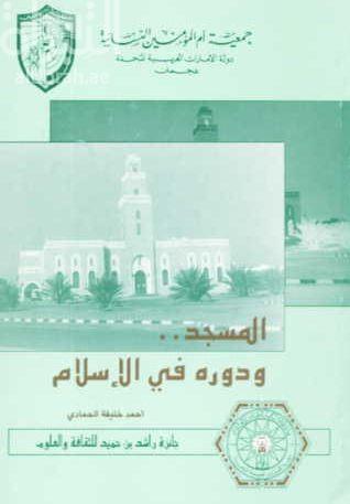 المسجد ودوره في المجتمع