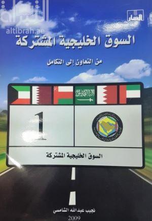 السوق الخليجية المشتركة من التعاون إلى التكامل