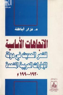 الإتجاهات الأساسية للشعر الحديث في دولة الإمارات العربية المتحدة 1920 - 1990