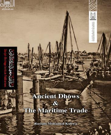 كتاب Ancient dhows & the maritime trade‬