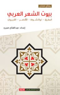وقائع إفتتاح بيوت الشعر العربي : المفرق ، نواكشوط ، الأقصر، القيروان