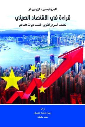 قراءة في الإقتصاد الصيني : كشف أسرار أقوى اقتصاديات العالم