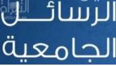 تراكيب نحوية و دلالتها في النصف الثاني من الجزء السابع و العشرين من القرآن الكريم