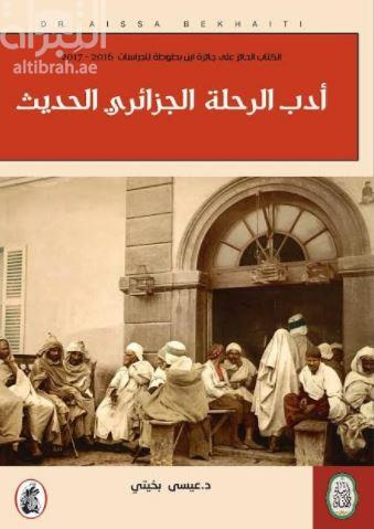 أدب الرحلة الجزائري الحديث