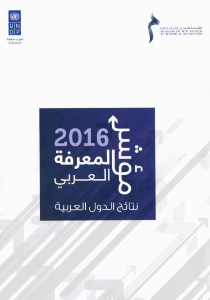مؤشر المعرفة العربي 2016 : نتائج الدول العربية