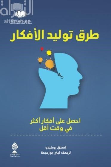 طرق توليد الأفكار : احصل على أفكار أكثر في وقت أقل
