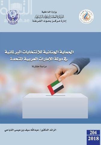 الحماية الجنائية للإنتخابات البرلمانية في دولة الإمارات العربية المتحدة : دراسة مقارنة
