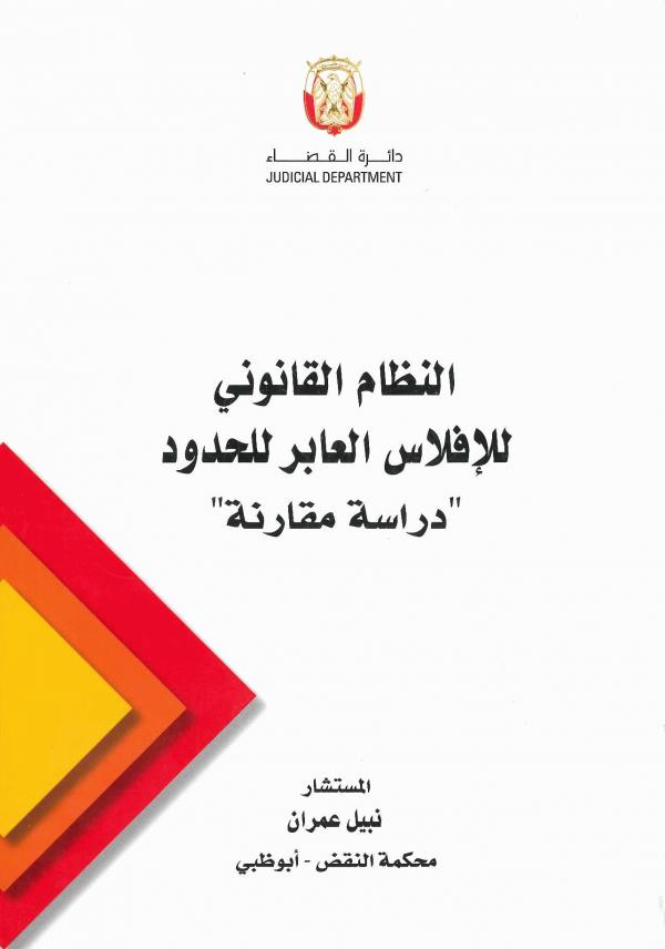 النظام القانوني للإفلاس العابر للحدود : دراسة مقارنة
